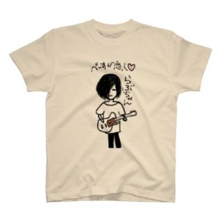 らぶてぃー T-shirts