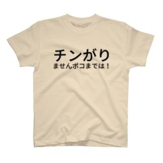 チンがりませんポコまでは! T-shirts
