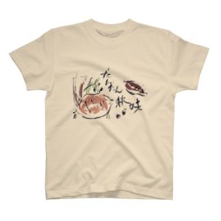 秋味足してみない? T-shirts