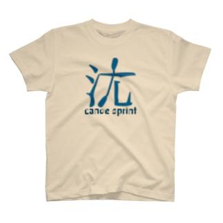 なないろLab.のカヌースプリント【沈】 T-shirts