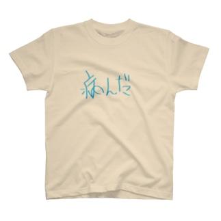 ヲタ用語シリーズ T-shirts