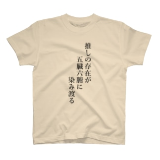 推しの存在が五臓六腑に染み渡る T-shirts