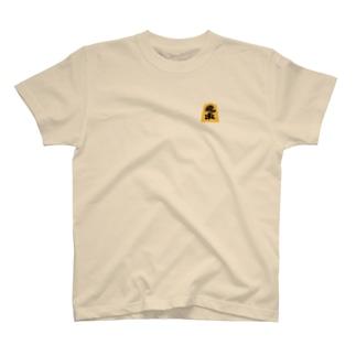 将棋の駒(水無瀬)「飛車」 T-shirts