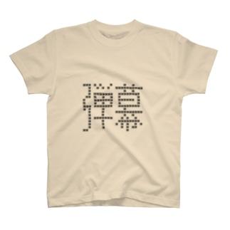 薄い弾幕 T-shirts