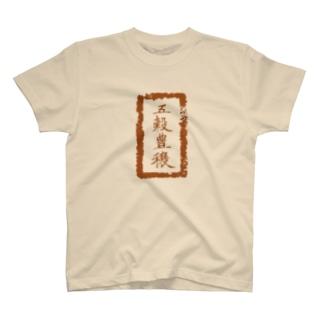 五穀豊穣(茶色) T-shirts