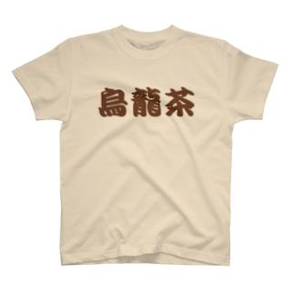 烏龍茶 グッズ T-shirts