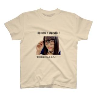 俺嫁2 T-shirts