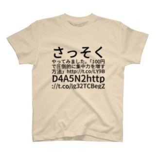 さっそくやってみました。「100円で圧倒的に集中力を増す方法」http://t.co/LY9BD4A5N2 http://t.co/Ig32TCBegZ T-shirts