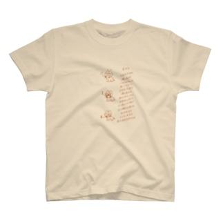とものうた T-Shirt