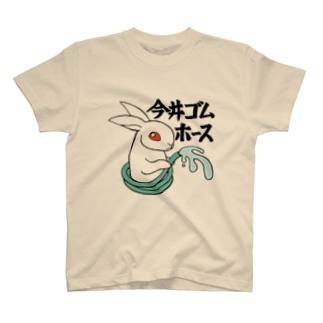 今井ゴムホース T-shirts