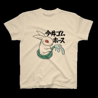 area_nの今井ゴムホース T-shirts