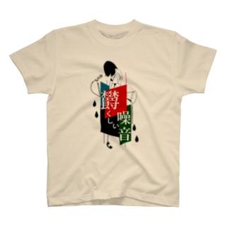 欝くしい噪音 T-shirts