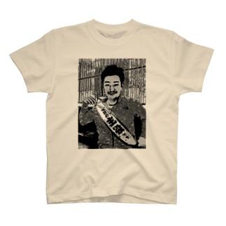 もっくんくん T-shirts