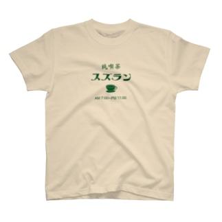 喫茶スズラン(モジダケ) T-Shirt