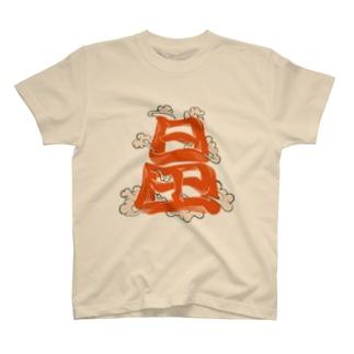 日田くん T-shirts