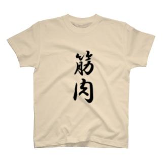筋肉 T-shirts