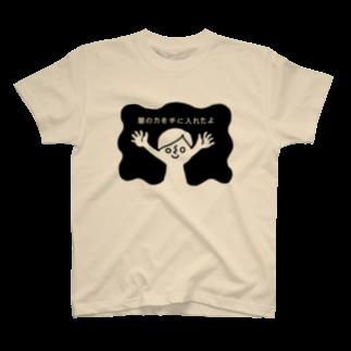 ゴトウミキのボーダー坊や(闇の力)黒インク T-shirts