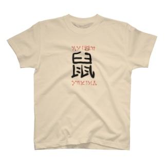 呪文っぽい字面 T-shirts