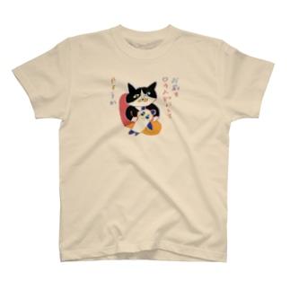 おまえをロウ人形にしてやろうか T-shirts