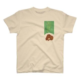 こもりむし中の冬眠クマ T-shirts