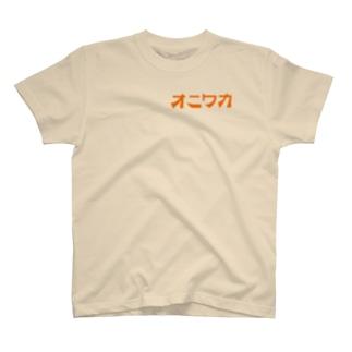 オニワカ T-shirts