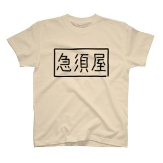 急須屋ロゴ T-shirts