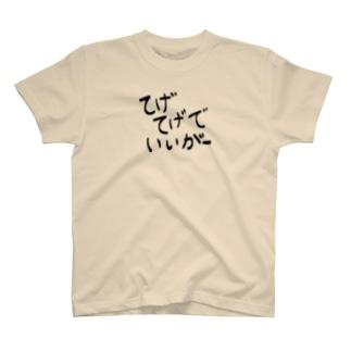 宮崎弁グッズ(てげてげでいいがー) T-shirts