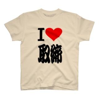 アイ ハート 取締 ( I  Love 取締  ) T-shirts