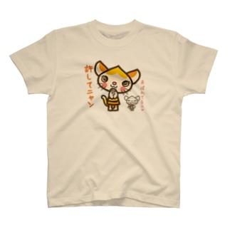 """マロンヘッドのネコ""""ゆるしてニャン""""""""弄ばれてるニャ"""" T-shirts"""