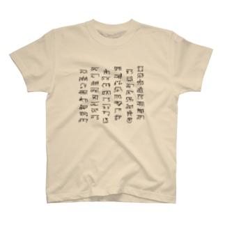 龍体文字(渋い) T-shirts