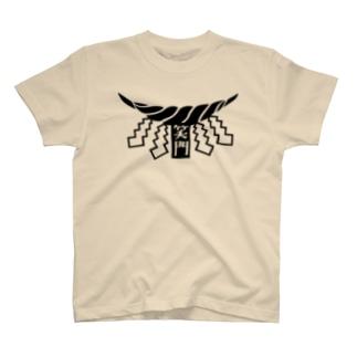 封コロナ~しめ縄~ T-shirts