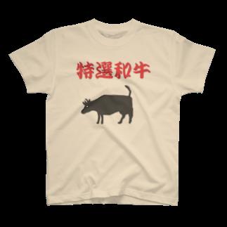 アメリカンベースの特選和牛 T-shirts