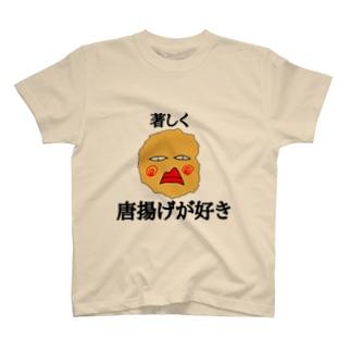 著しく唐揚げが好き T-shirts