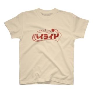いつだってハイライト T-shirts