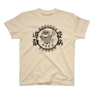 アマビエりんちゃん「疫病退散」 T-shirts