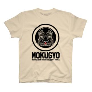 THE木魚 T-shirts