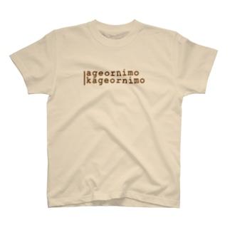 ageornimo kageornimo 千葉 T-shirts