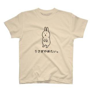 うさぎやめたい。 T-shirts