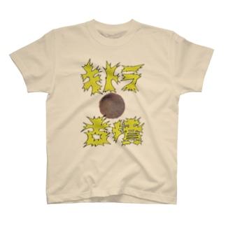 キトラ古墳 T-shirts