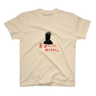 こめわらしのお言葉Tシャツ T-shirts