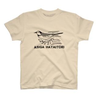 ハクセキレイさん T-shirts