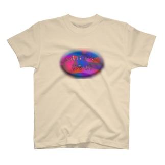 おはよう地球🌍 T-shirts