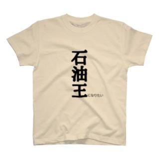 面白い店 面白Tシャツ 公式グッズ 石油王になりたい T-Shirt