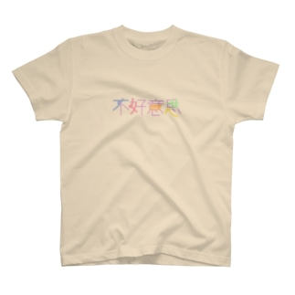 不好意思×すみません T-shirts