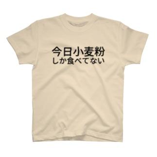 今日小麦粉しか食べてない T-shirts