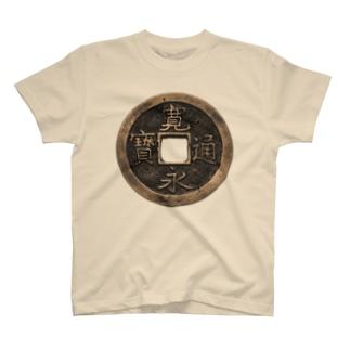 寛永通宝 其の一 T-shirts