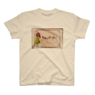 ちちんぷいぷい♪ T-shirts