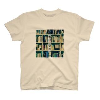 本は、栄養。kachimo T-shirts