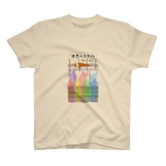 電車で理想のスタイル T-shirts