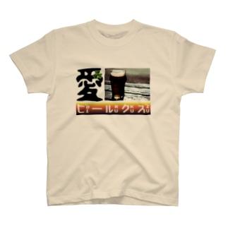 愛・ビールクズ T-shirts